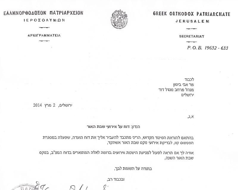 لجنة المزارات المقدسة تقدم تلخيص للشرطة الاسرائيلية حول مراسيم اخراج النور المقدس في سبت النور العظيم 2014