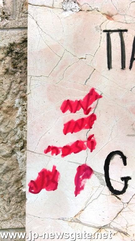 """01-1مجهولون يعتدون مرة أخرى على المدرسة البطريركية """"صهيون المقدسة """""""
