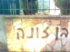شعارات ضد المسيحية على جدران دير الصليب المكرم