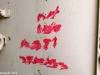 """03-1مجهولون يعتدون مرة أخرى على المدرسة البطريركية """"صهيون المقدسة """""""