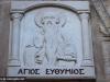 21ألاحتفال بعيد القديس إفثيميوس في البطريركية ألاورشليمية